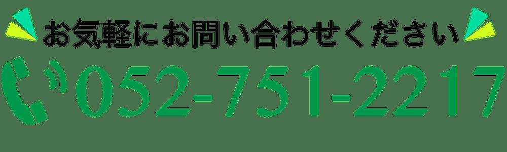 052-751-2217